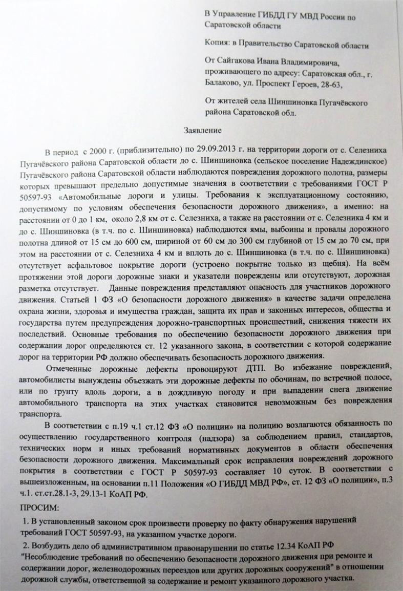 Заявление в Управление  ГИБДД ГУ МВД России по Саратовской области-1