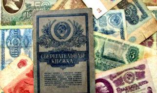 Государство не вернет деньги россиянам