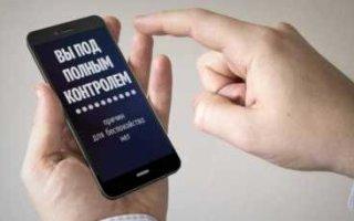 Тотальный контроль. Регистрация мобильных устройств станет платной