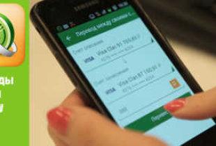 Сбербанк отменил функцию перевода денег на карту по номеру телефона