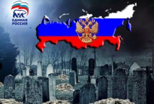 Единственный смысл пенсионной реформы – ликвидация граждан РФ