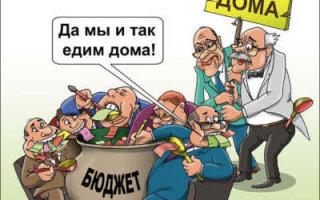 Депутаты отказались содержать чиновников