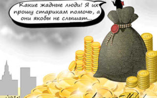 Россиян обяжут платить «процент на стариков»