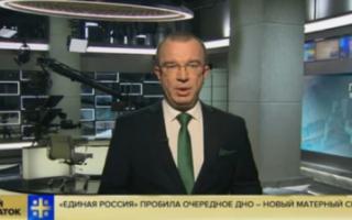 """""""Единая Россия"""" пробила очередное дно"""
