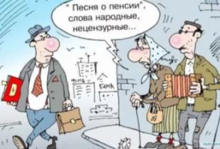 Пенсии уменьшат, потому что россияне стали дольше жить