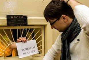 Долги по зарплате в Саратовской области выросли на 35%