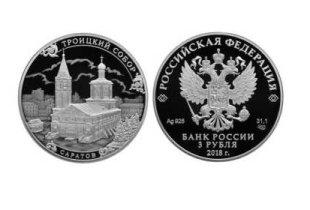 Монета с Троицким собором Саратова