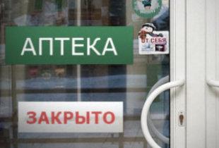 Аптекам грозит закрытие