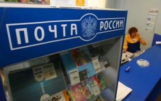 """Реформа """"Почты России"""" ведет к увольнению сотрудников"""