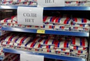 Готовимся закупать соль