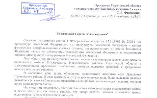 В интересах жителей Давыдовки О. Лубкова направила запрос областному прокурору