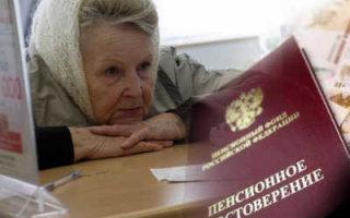 С 1 января пенсии проиндексируют не всем