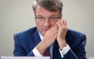 Как Греф выводит миллиарды из России
