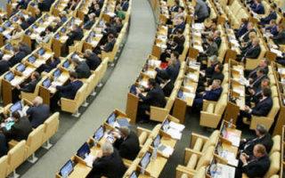 Закон о «народном бюджете» принят в первом чтении