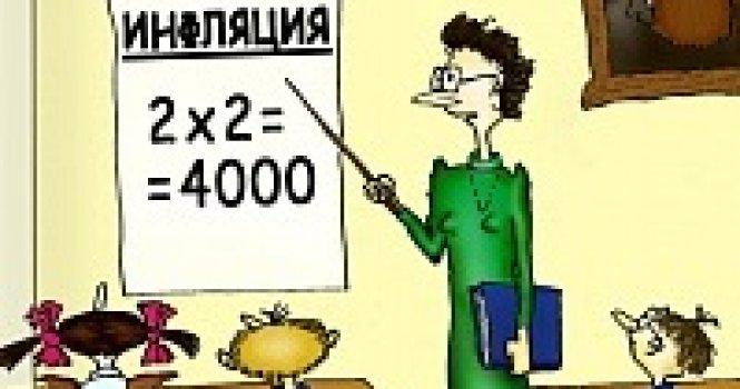 Россияне не верят в официальные данные о снижении инфляции
