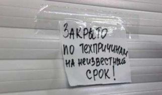 Из-за коронавируса 680 тысяч россиян попали под сокращения на работе