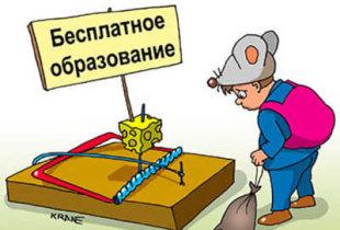 """Право на """"бесплатное"""" образование"""