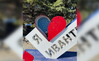 "Вандалы расстреляли стелу ""Я люблю Ивантеевку"""