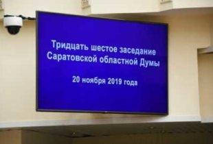 """Единороссы Саратовской облдумы проголосовали за """"унизительный"""" бюджет"""