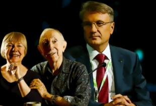 Греф предложил отправлять пожилых россиян в дома престарелых