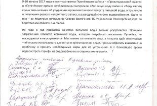 Ольга Лубкова вынесла проблему с питьевой водой в Пугачеве на областной уровень