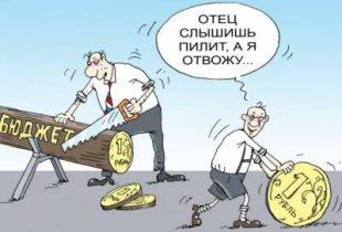 Схема распила для высших чиновников области