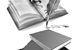 Книга для школьника и пенсионера