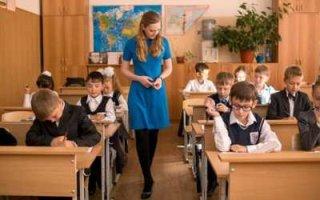 Новая система оплаты труда учителей