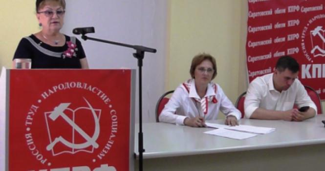 Саратовские коммунисты наметили задачи на ближайшее будущее