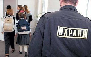 На охрану школ потребуется сто миллиардов рублей
