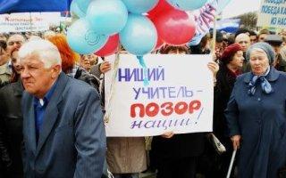 Педагоги области оказались беднее своих коллег по России