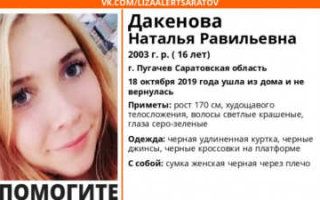 В Пугачеве пропала 16-летняя девушка