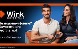 Видеосервис Wink представил новую бесплатную услугу «Обмен фильма»
