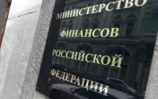 Минфин: Рост доходов россиян стимулировать не нужно