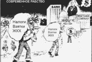 Рабовладельческая Россия