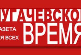 «Пугачевскому времени» вручили благодарственные письма
