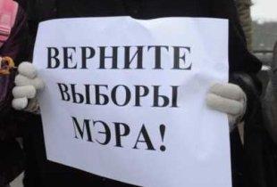 Предложено выбирать глав муниципальных образований народным голосованием