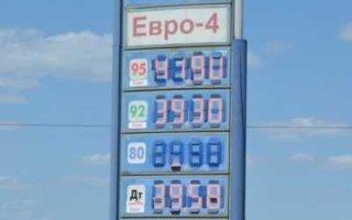Область в лидерах по ценам на бензин