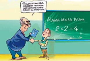 Новая модель оценки качества образования