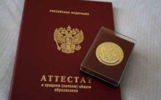 Выпускники школ Саратовской области получили недействительные аттестаты