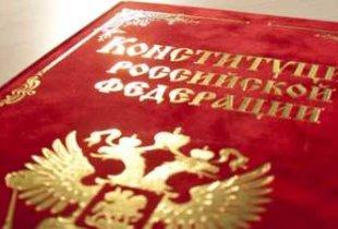 Тройка с минусом за поправку к Конституции