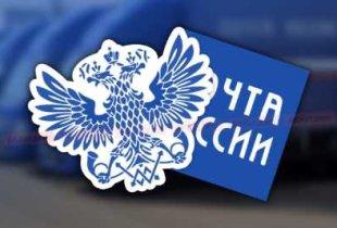 """Новый лохотрон от """"Почты России"""""""