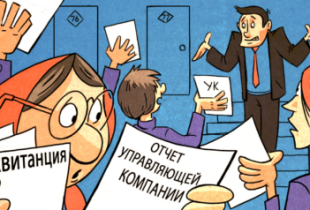 Муниципалитетам хотят разрешить проверять управляющие компании