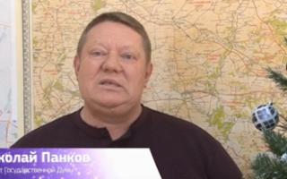 Николай Панков поздравил земляков с наступающим Новым годом