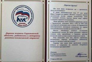 Депутат Госдумы Н. Панков поздравил жителей области с Днем космонавтики