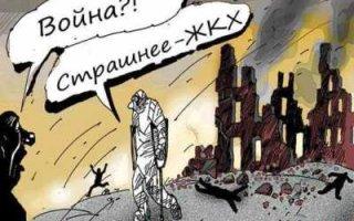 Новая реформа тарифов ЖКХ. Расходы потребителей увеличатся на 40 млрд рублей