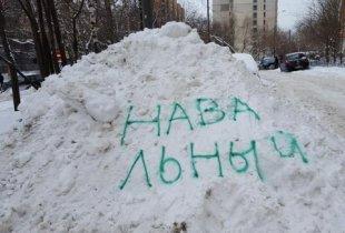 Навальный не помог Саратову