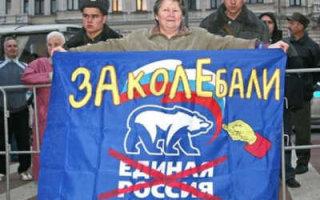Единороссы сами не верят в собственную партию