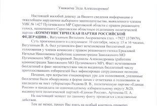 По факту фальсификации итогов голосования в п. Заволжском проводятся следственные действия