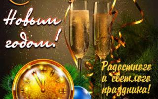 Поздравления пугачевцам с наступающим Новым годом